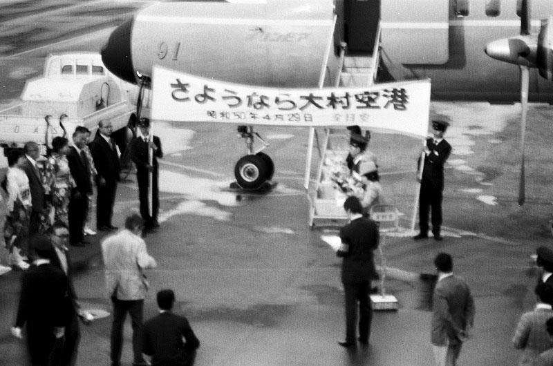 大村空港最後の旅客機
